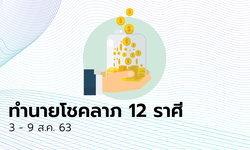 ทำนายโชคลาภ 12 ราศี วันที่ 3 - 9 สิงหาคม 2563