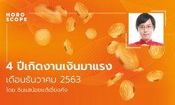 4 ปีเกิดงานเงินมาแรงเดือนธันวาคม 2563 โดย ซินแสน้อยเเต้เอี่ยงคัง