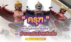 ตำนาน 'ครุฑ' กับความเชื่อของคนไทย โดยอาจารย์บาส 7th Sense