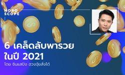 6 เคล็ดลับพารวยในปี 2021 โดย ซินแสปิง ฮวงจุ้ยสั่งได้