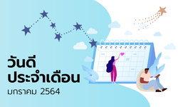 ฤกษ์ดี วันดี ฤกษ์มงคล เดือนมกราคม 2564