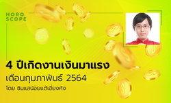 4 ปีเกิดงานเงินมาแรง กุมภาพันธ์ 2564 โดย ซินแสน้อยเเต้เอี่ยงคัง