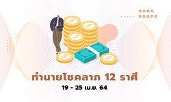 ทำนายโชคลาภ 12 ราศี วันที่ 19 - 25 เมษายน 2564