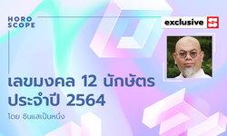 ซินแสเป็นหนึ่งเผย เลขมงคล 12 นักษัตร ประจำปี 2564