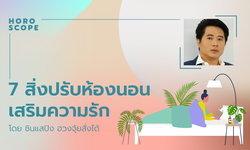 7 สิ่งปรับห้องนอนเสริมความรักปี 2021 โดย ซินแสปิง ฮวงจุ้ยสั่งได้