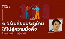 6 วิธีเปลี่ยนประตูบ้านให้ไปสู่ความมั่งคั่ง อ.ซินแสปิง ฮวงจุ้ยสั่งได้