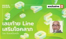 ซินแสเป็นหนึ่งแนะ เลขท้าย LINE เสริมโชคลาภ 12 นักษัตร