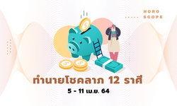 ทำนายโชคลาภ 12 ราศี วันที่ 5 - 11 เมษายน 2564