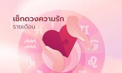 ดวงความรัก 12 ราศี เดือนเมษายน 2564