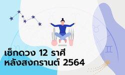เช็กดวง 12 ราศีหลังสงกรานต์ 2564