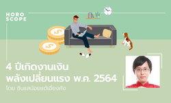 4 ปีเกิดงานเงินพลังเปลี่ยนแรง พฤษภาคม 2564  โดย ซินแสน้อยเเต้เอี่ยงคัง