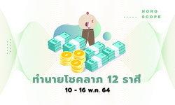 ทำนายโชคลาภ 12 ราศี วันที่ 10 - 16 พฤษภาคม 2564