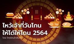ไหว้เจ้าที่วันโกนให้ได้ให้โดนในปี 2564 โดย โหรรัตนโกสินทร์