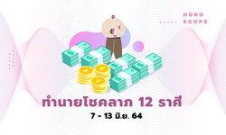 ทำนายโชคลาภ 12 ราศี วันที่ 7 - 13 มิถุนายน 2564
