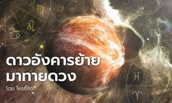 ดาวอังคารย้ายมาทายดวง 12 ราศี โดย โหรชี้ชัด