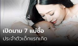 เปิดนาม 7 แม่ซื้อประจำตัวเด็กแรกเกิด