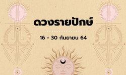 เช็กดวงรายปักษ์วันที่ 16 - 30 กันยายน 2564