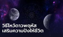 วิธีไหว้ดาวพฤหัสย้าย 28 กันยายนนี้ ไหว้อย่างไรให้ชีวิตปัง