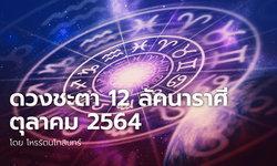 """พยากรณ์ดวงชะตา 12 ลัคนาราศี เดือนตุลาคม 2564 โดย """"โหรรัตนโกสินทร์"""""""