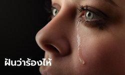 ทำนายฝัน ฝันเห็นน้ำตา ฝันว่าร้องไห้ หมายความว่าอย่างไร? พร้อมเลขให้โชค