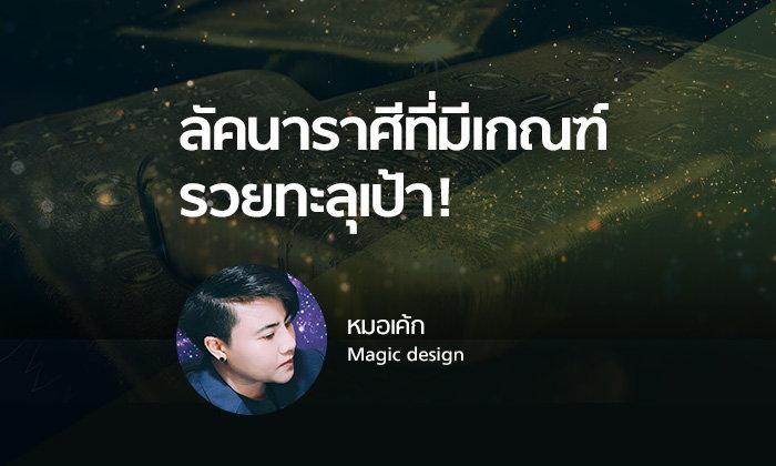 หมอเค้ก Magic designs ชี้ลัคนาราศีที่มีเกณฑ์ รวยทะลุเป้า!