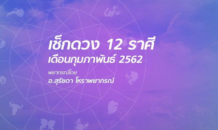 เช็กดวง 12 ราศีเดือนกุมภาพันธ์ 2562 โดย อ.สุรัชดา โหราพยากรณ์