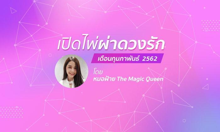 เปิดไพ่ผ่าดวงรักเดือนกุมภาพันธ์ 2562 โดย หมอฝ้าย The Magic Queen