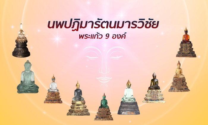 """สักการะพระพุทธรูป """"นพปฏิมารัตนมารวิชัย"""" พระแก้ว 9 องค์ ในเทศกาลปีใหม่"""