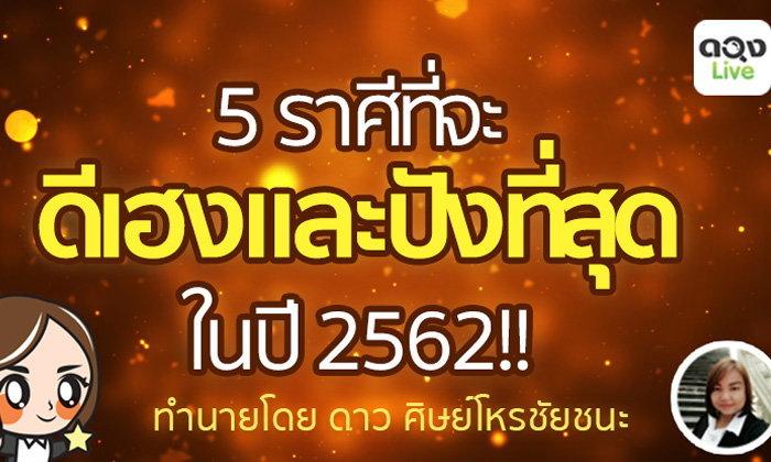 5 ราศีที่จะเฮงและปังที่สุดในปี 2562