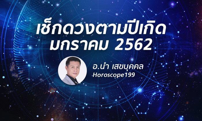 ดูดวงปีเกิด ประจำเดือนมกราคม 2562 โดย อ.นำ เสขบุคคล
