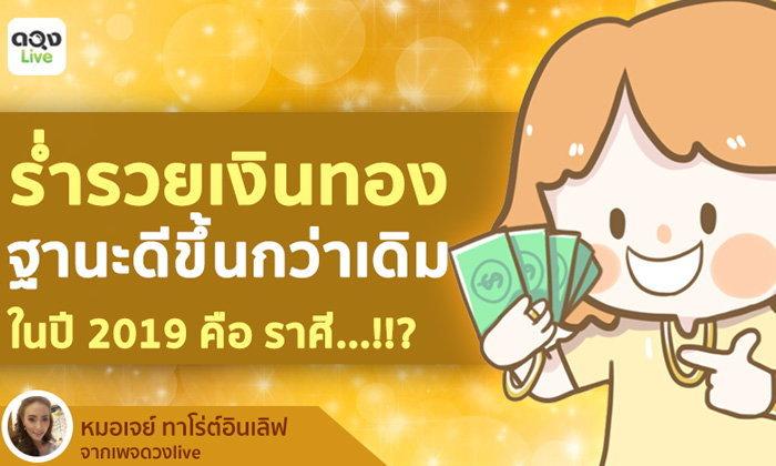 4 ราศีใดจะร่ำรวยเงินทองฐานะดีขึ้นในปี 2019