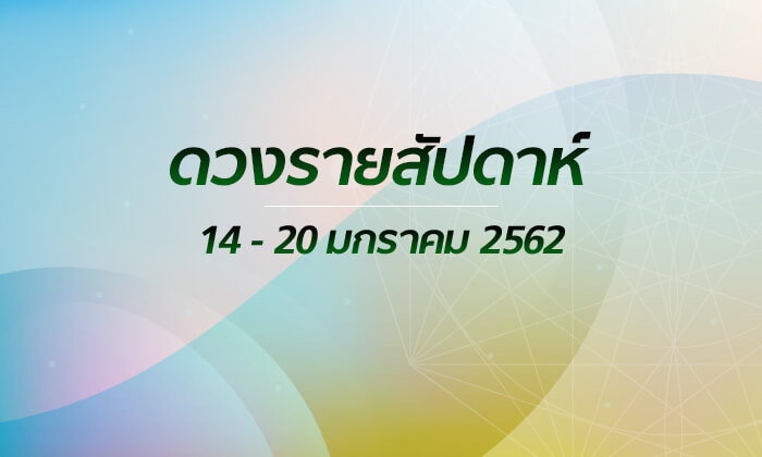 เช็กดวงรายสัปดาห์วันที่ 14 - 20 มกราคม 2562