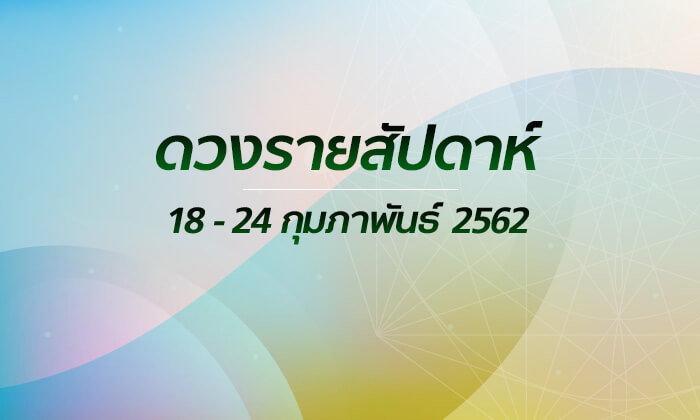 เช็กดวงรายสัปดาห์วันที่ 18 - 24 กุมภาพันธ์ 2562