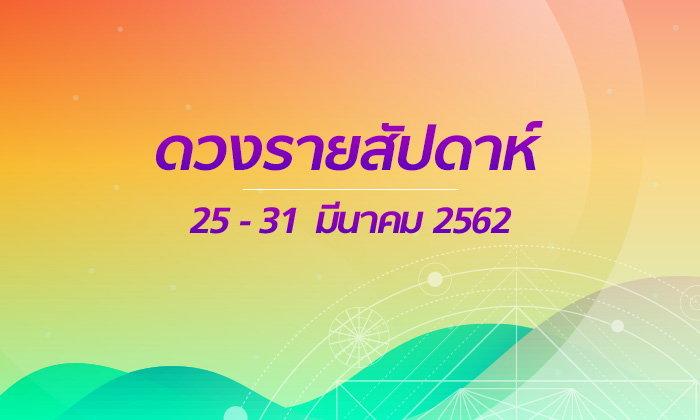เช็กดวงรายสัปดาห์วันที่ 25 - 31 มีนาคม 2562