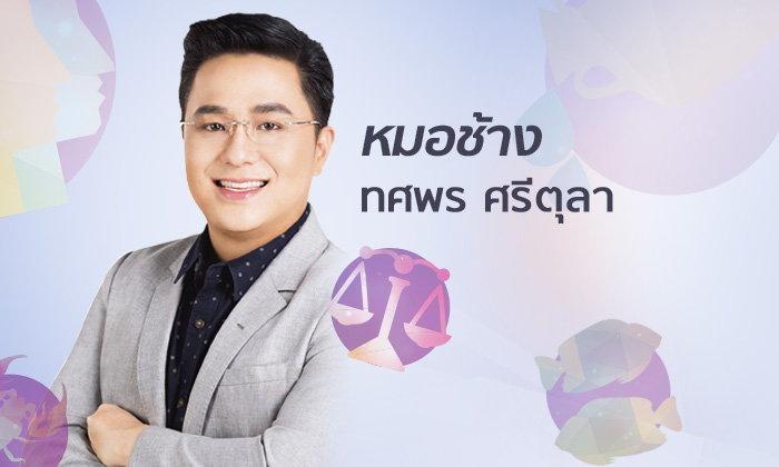 """""""หมอช้าง"""" เปิดโผราศีที่ดวงรุ่งในช่วงวันปีใหม่ไทย 2562"""