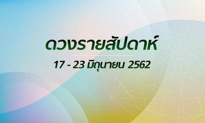 เช็กดวงรายสัปดาห์วันที่ 17 - 23 มิถุนายน 2562