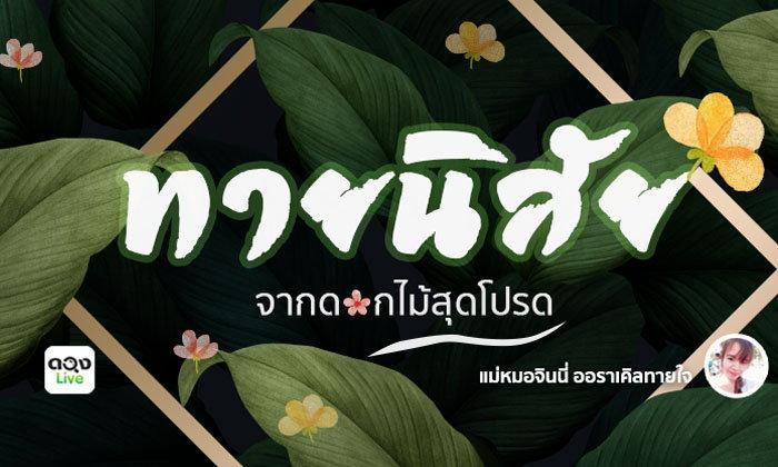 ทายนิสัยจากดอกไม้ที่ชอบ @ อ.จินนี่อราเคิลทายใจ