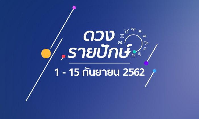เช็กดวงรายปักษ์วันที่ 1-15 กันยายน 2562