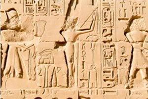 ดูดวงแบบอียิปต์