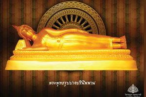 เรื่องน่ารู้พระพุทธรูปปางต่างๆ มีที่มาอย่างไร (ตอนที่ 2)