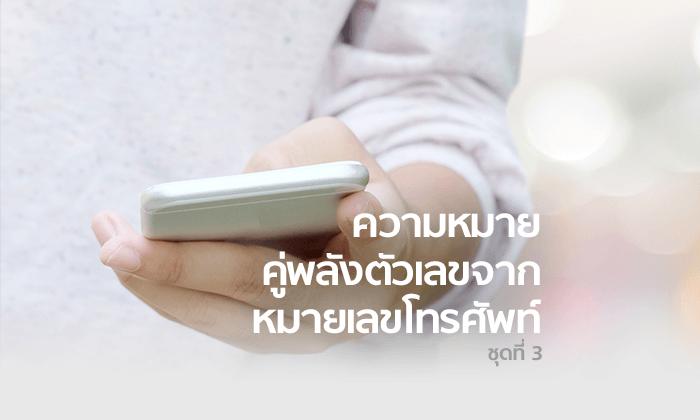 เบอร์มงคล ความหมายคู่พลังตัวเลขจากเบอร์โทรศัพท์ (ตอน 3)