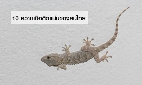 10 ความเชื่อ ที่ยังติดอยู่ในหัวคนไทย