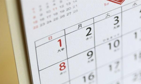ปฏิทินวันพระ ปี 2559 วันสำคัญทางศาสนา จันทรคติไทย