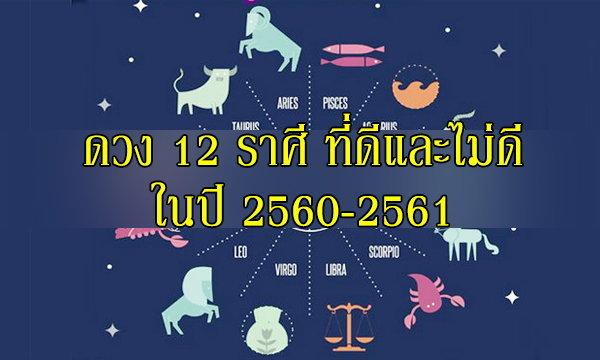 ดวงปีเกิดที่ดีและไม่ดีในปี 2560-2561 โดย อ.เทวฤทธิ์ อยู่สุนทร