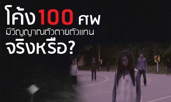 โค้ง 100 ศพมีวิญญาณตัวตายตัวแทนจริงหรือ?