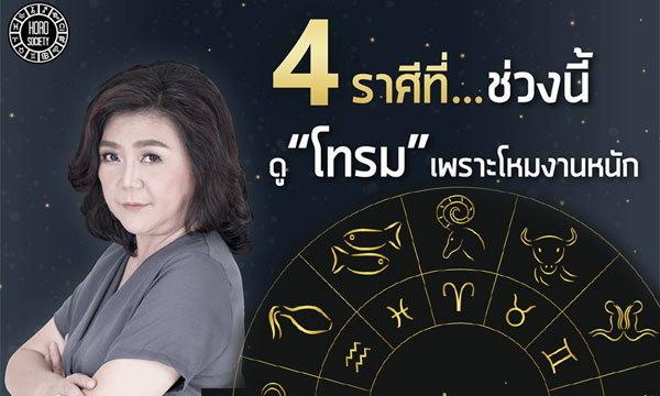 อ.จู กูรูแห่งดาวทิพย์  ชี้ 4 ราศีที่ช่วงนี้ดูโทรมเพราะโหมงานหนัก!