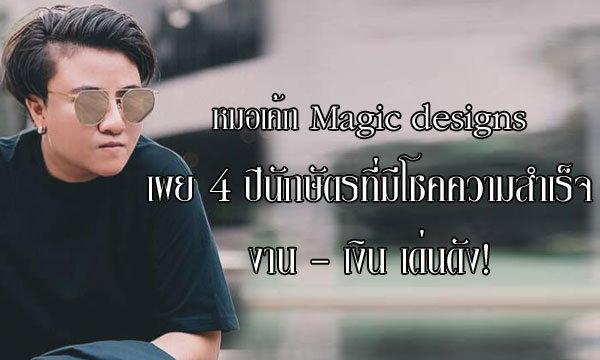 หมอเค้ก Magic designs เผย 4 ปีนักษัตรที่มีโชคความสำเร็จ งาน-เงิน เด่นดัง!