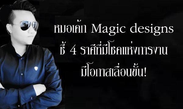 """""""หมอเค้ก Magic designs"""" ชี้ 4 ราศีที่มีโชคแห่งการงาน มีโอกาสเลื่อนขั้น!"""
