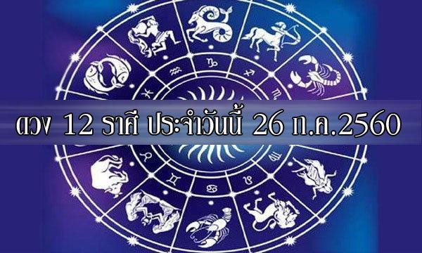 เช็คดวง 12 ราศี ประจำวันนี้ 26 ก.ค.2560