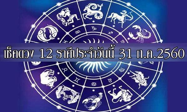 เช็คดวง 12 ราศี ประจำวันนี้ 31 ก.ค.2560